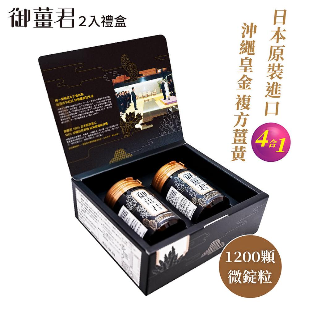 晶璽-御薑君禮盒組(2入) – 日本原裝進口-沖繩皇金-黃金比例四種薑黃複方