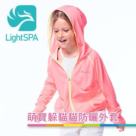 LightSPA 萌寶躲貓貓防曬外套