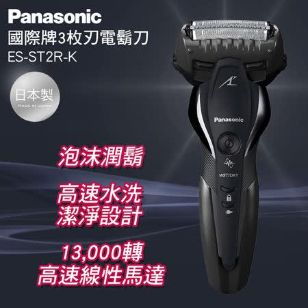 Panasonic國際牌三刀頭電動刮鬍刀 ES-ST2R-K(黑)