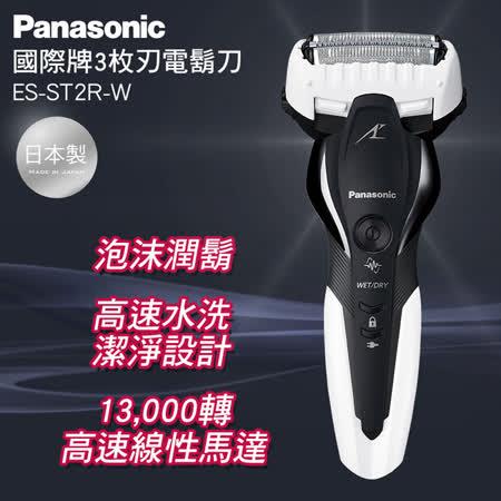 Panasonic國際牌三刀頭電動刮鬍刀 ES-ST2R-W(白)