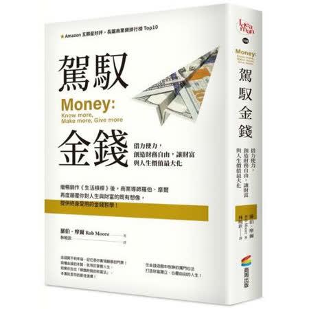駕馭金錢:借力使力 創造財務自由