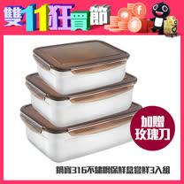 鍋寶<br/>316不鏽鋼保鮮盒3入組