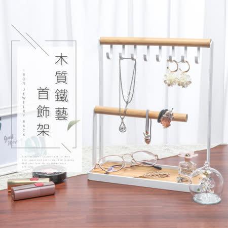 木質鐵藝 多功能雙層首飾架