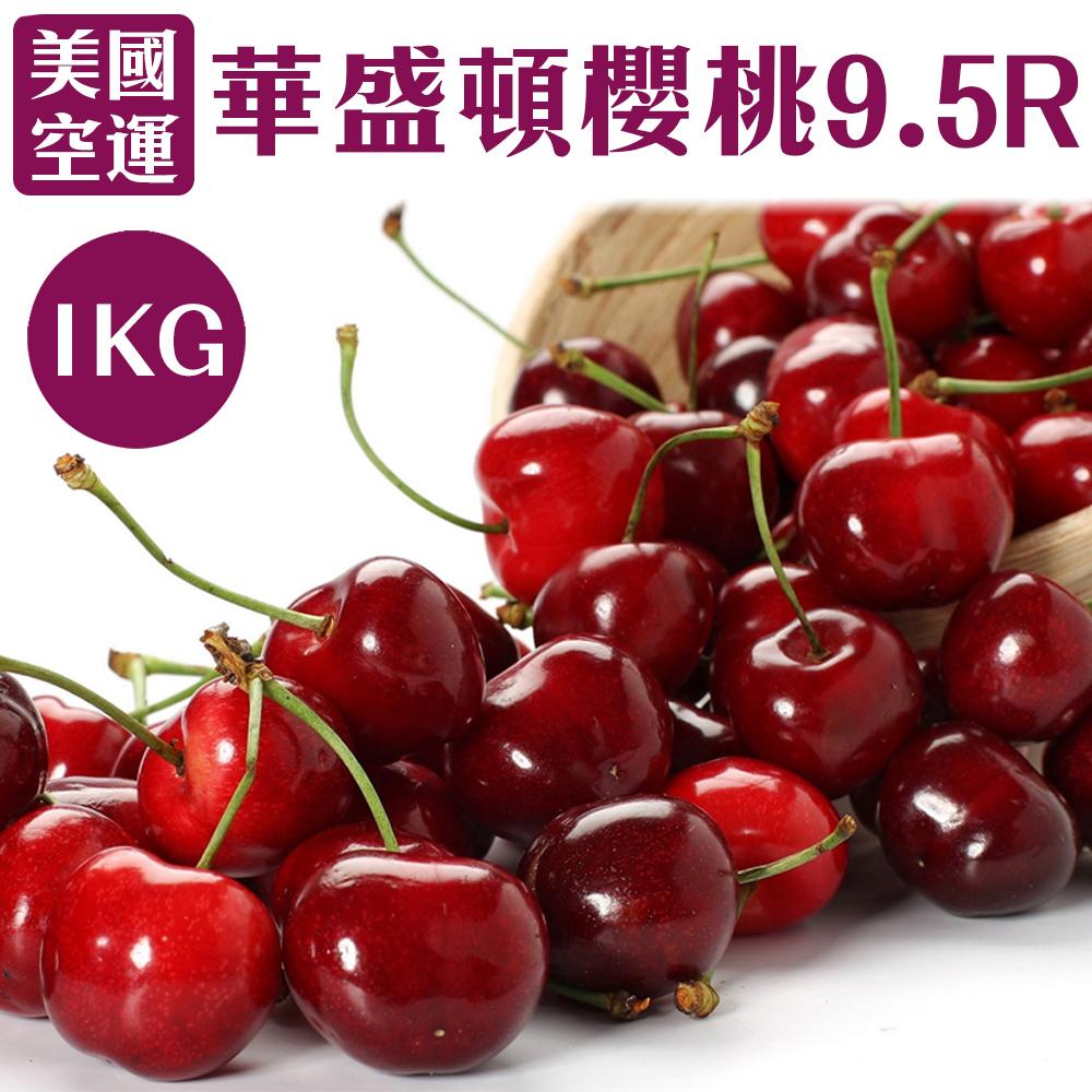 【天天果園】華盛頓空運9.5Row櫻桃X1kg(含箱重約1KG±10%/箱)