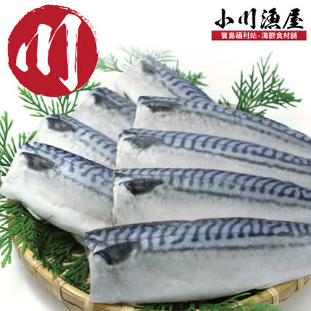 小川漁屋 薄鹽挪威鯖魚10片