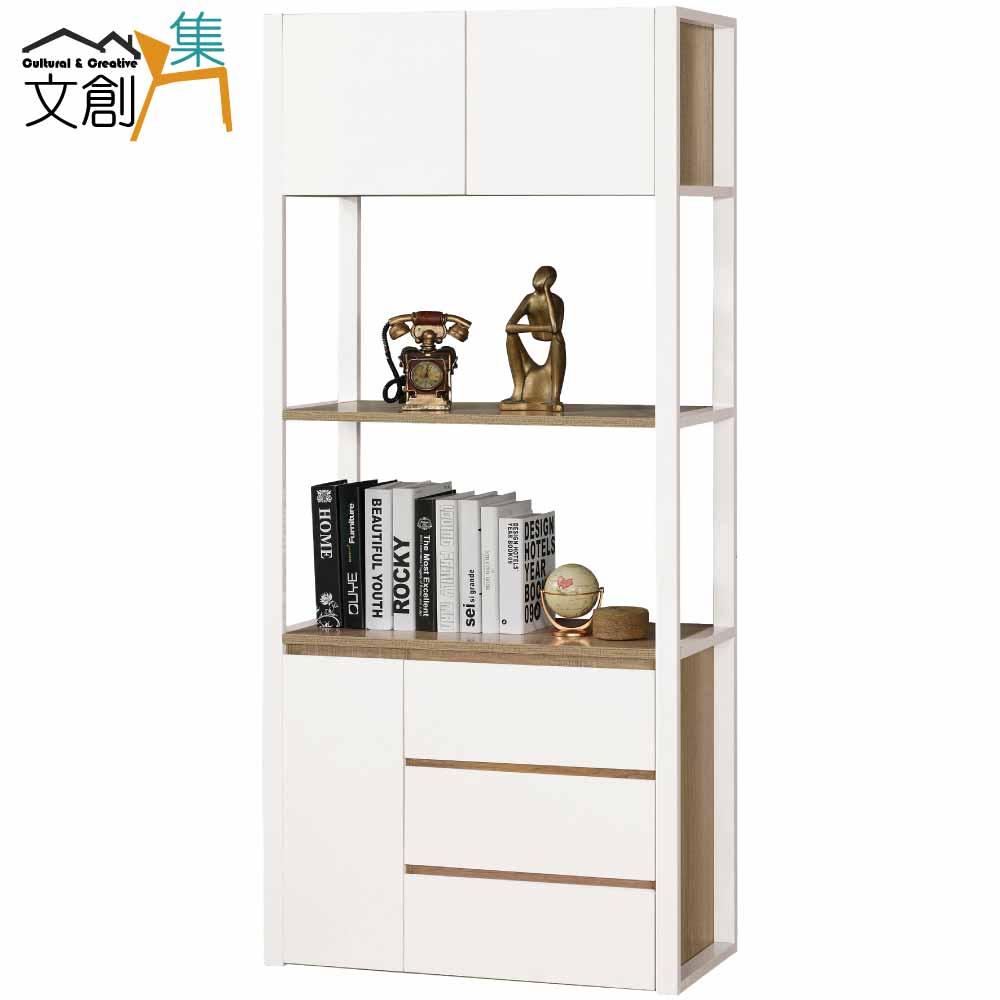 【文創集】杜希爾 時尚2.7尺三門三抽書櫃/收納櫃