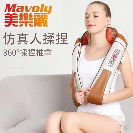 【Mavoly 美樂麗】 熱敷6D披肩按摩器