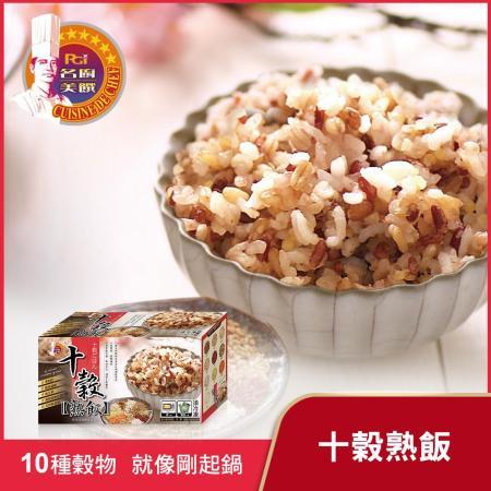 名廚美饌 十榖熟飯(12入/盒)