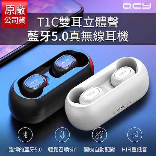 【Qcy】T1雙耳立體聲藍牙5.0真無線耳機(TWS無線串接)(黑色)