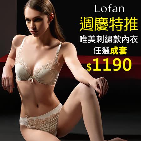 Lofan露蒂芬  奢華豔夏 刺繡款內衣