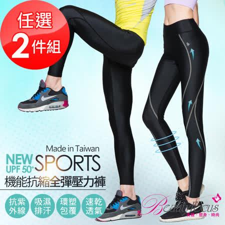 BeautyFocus 新二代3D壓力褲(2入)