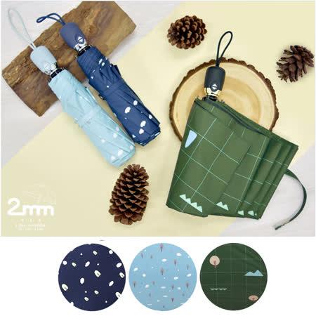 【2mm】 趣味森林  黑膠降溫自動開收傘