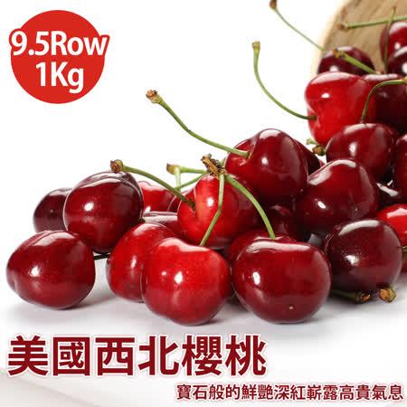 9.5row 美國空運西北櫻桃1kg