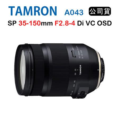 Tamron 35-150mm F2.8-4 Di VC OSD A043 騰龍 (公司貨)