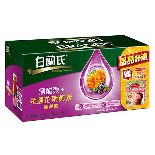 白蘭氏黑醋栗+金盞花葉黃素精華飲60ml*40入贈蒸氣眼罩(洋甘菊)