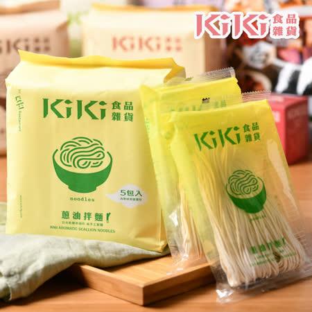 KiKi食品雜貨 KiKi蔥油拌麵x3袋