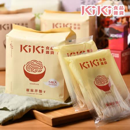 KiKi食品雜貨 KiKi椒麻拌麵x3袋
