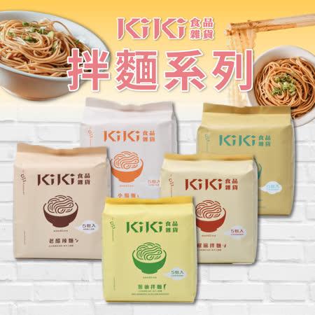 KiKi食品雜貨 KiKi拌麵 任選3袋