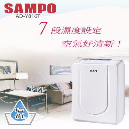 SAMPO聲寶8公升空氣清淨除濕機