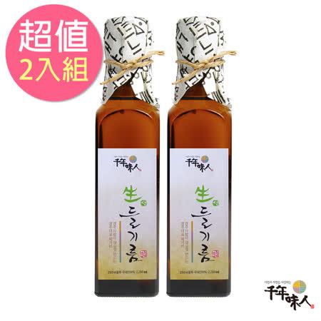 韓國千年味人 初榨冷壓紫蘇油2入