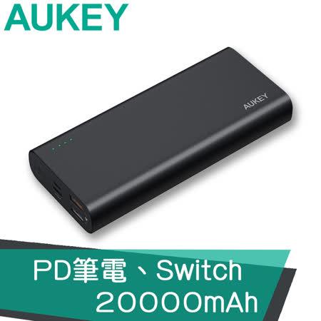 AUKEY 20000mAh PD3.0+QC3.0快充行動電源