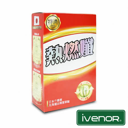 iVENOR  熱燃孅山葵膠囊2盒