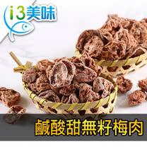 【愛上美味】鹹酸甜無籽梅肉3包(40g±9%/包)