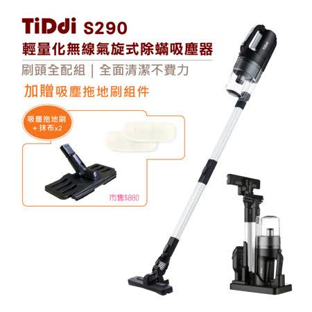 TiDdi (鈦敵)S290輕量化無線氣旋式除蹣吸塵器