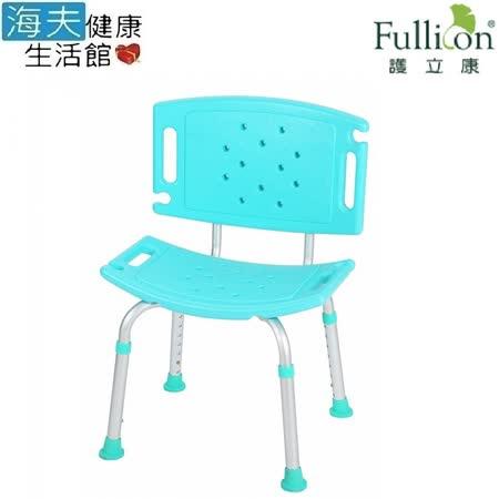 護立康 防滑加倍  可拆卸式椅背 洗澡椅