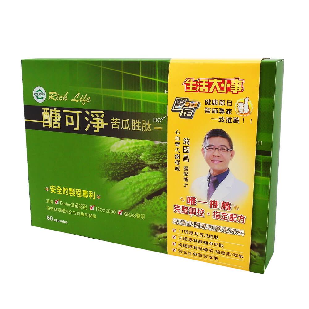 醣可淨-BMEP專利定序苦瓜胜肽(60入)【買5盒送1 盒】【再送綠園酸咖啡1盒】