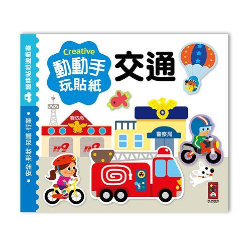 【風車圖書】交通-動動手玩貼紙 (購物車)