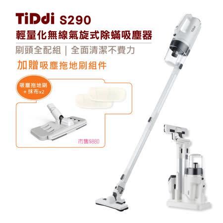 TiDdi S290 無線氣旋式除蹣吸塵器