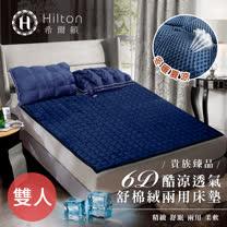 【Hilton 希爾頓】6D酷涼透氣舒棉絨兩用床墊/雙人(B0101-M)