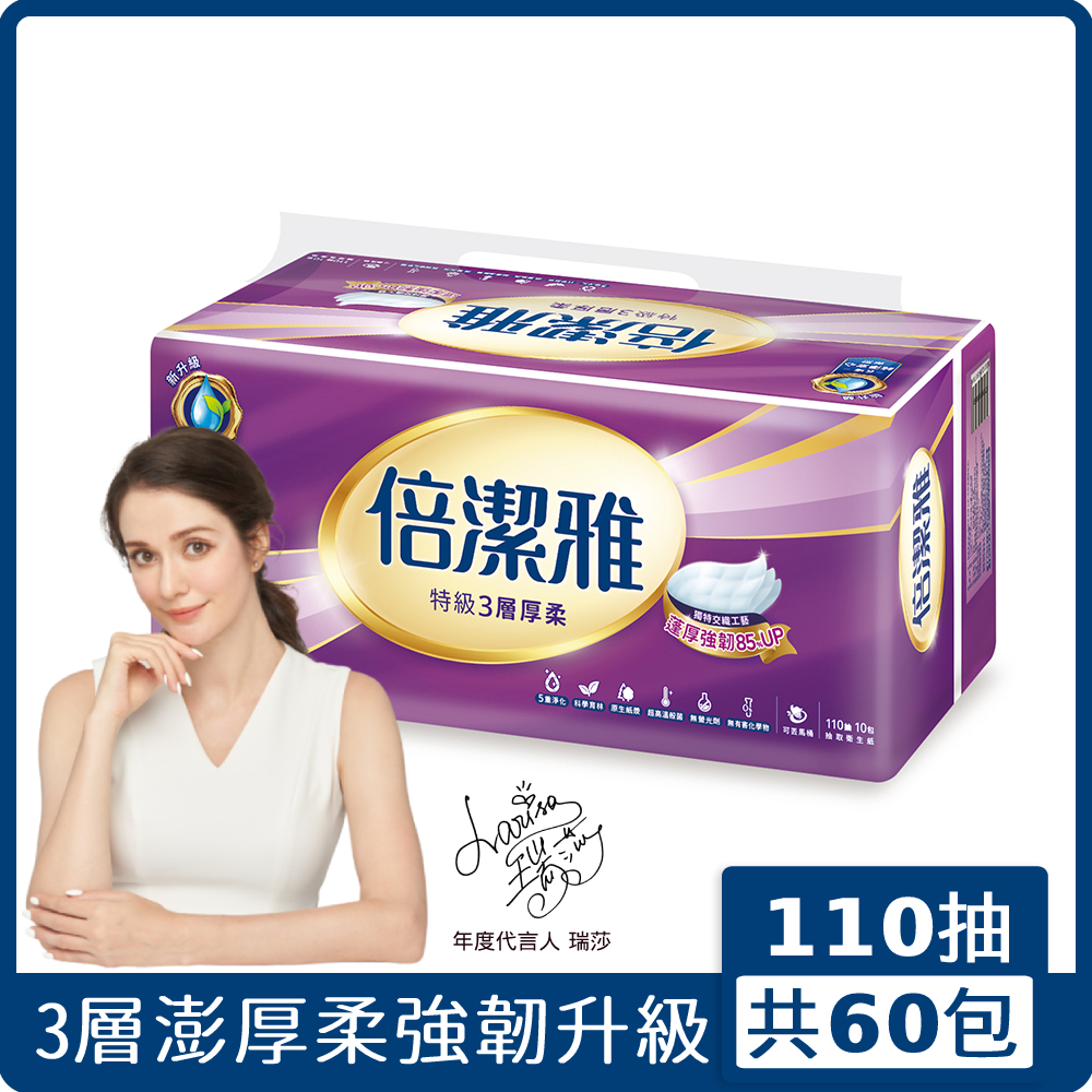 倍潔雅特級3層抽取式衛生紙110抽10包6袋