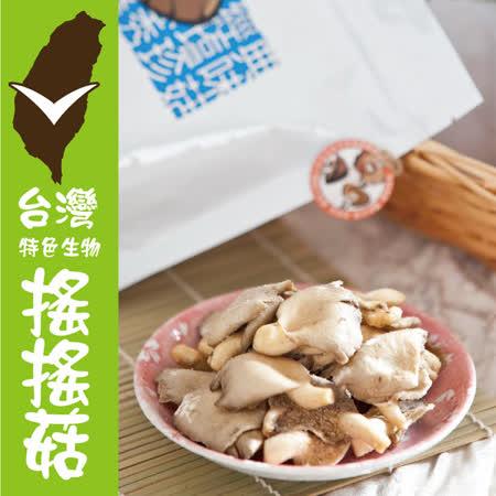《搖搖菇》 秀珍菇酥綜合組(共五包)