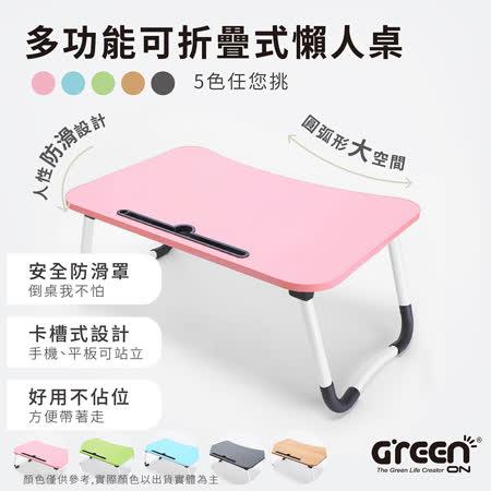 多功能可折疊式懶人桌