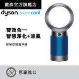 【極限福利品】dyson Pure Cool DP04 智慧空氣清淨機/風扇 藍