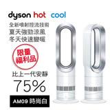 【極限量福利品】dyson AM09 涼暖兩用氣流倍增器 時尚白