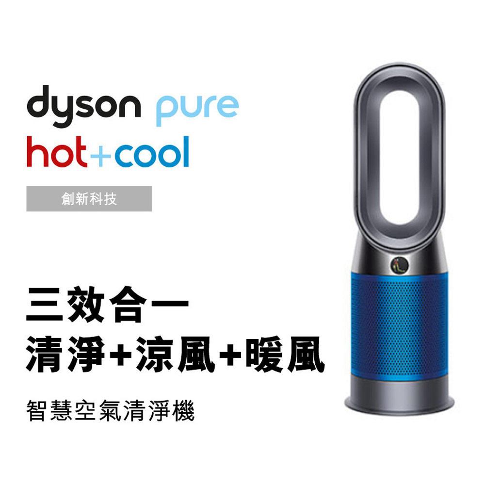 【極限量福利品】Dyson 戴森 Pure Hot+Cool HP04 三合一涼暖空氣清淨機/風扇/電暖器 科技藍