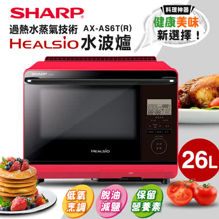 SHARP夏普  26L 新HEALSiO水波爐/紅 AX-AS6T(R)