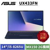 ASUS UX433FN-0162B8265U 皇家藍 (14 FHD/i5-8265U/8G/512G SSD/MX150 2G獨顯/W10)