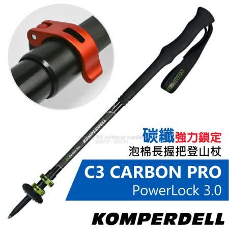 KOMPERDELL奧地利 C3 碳纖強力鎖定登山杖(單支)