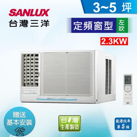 SANLUX 3-5坪 窗型定頻左吹式