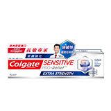 ★買一送一★高露潔抗敏專家全齒強化牙膏75ml