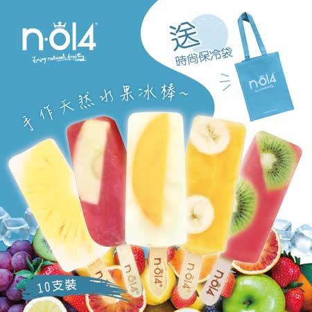 N.O14 天然水果冰棒10支裝