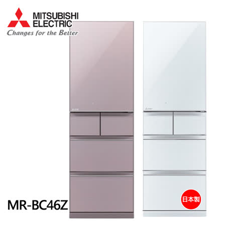 MITSUBISHI 455L變頻冰箱 MR-BC46Z