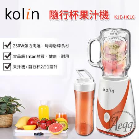 Kolin 歌林 隨行杯果汁機