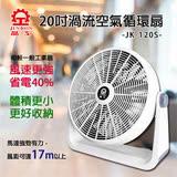 【晶工】20吋渦流空氣循環扇 JK-120
