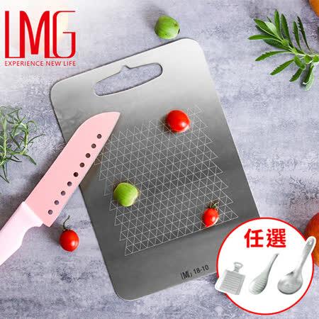 LMG 防滑抗菌不鏽鋼砧板