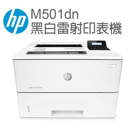 HP LaserJet m501dn 黑白高速雷射印表機